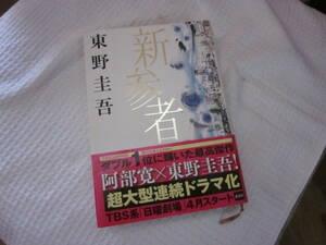 東野圭吾 新参者 ハードカバー