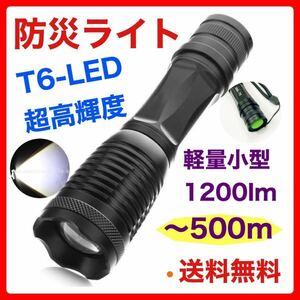 LEDハンディライト 防災 1200lm T6LED ハンディ 小型軽量 防水