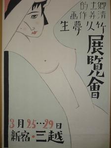 ★版画★竹久夢二 木版画 新宿三越展覧会ポスター シートのみ★