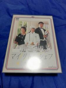 マイリトルシェフ DVD BOX