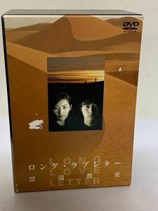 ロング・ラブレター 漂流教室 DVD-BOX〈6枚組〉
