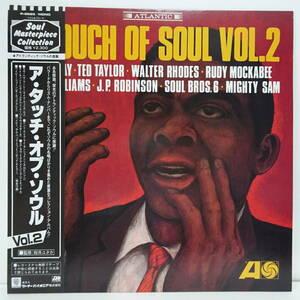LPレコード 帯付き 「ア・タッチ・オヴ・ソウル Vol.2」V.A.(「A Touch Of Soul Vol.2」V.A. )