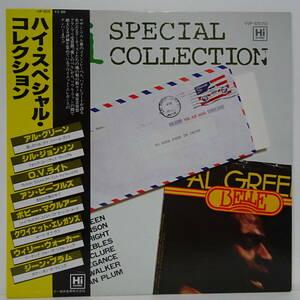 LPレコード 帯付き 「ハイ・スペシャル・コレクション」V.A.(「HI Special Collection」 V.A.)
