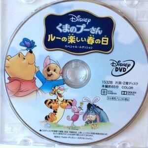 くまのプーさん ルーの楽しい春の日【DVD】