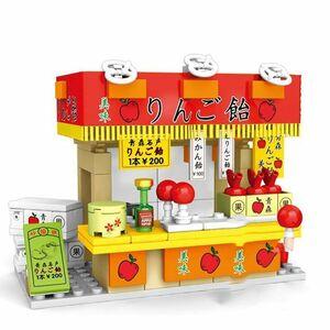 ★激安★ LEGO レゴ互換 りんご飴屋さん 屋台 組み立てブロック 167ピース 新品