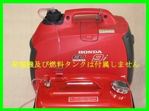 小型軽量キャリングケース付き、ホンダ発電機EU9i、EU16i、EU18i 自動給油 矢澤 大自 他社携行缶も可