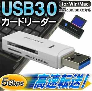 microSD/SDXC/MMC対応 高速転送 USB3.0 カードリーダー(ホワイト)