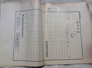 大正 國産振興東京博覧會 趣意書及規則 出品目録用紙