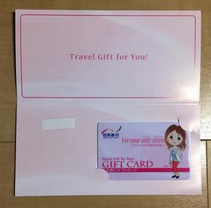 送料無料!日本旅行ギフトカード 5万円分(1~9枚まで対応可能)1枚 2枚 3枚 4枚 5枚 6枚 7枚 8枚 9枚