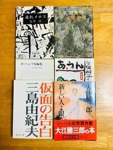 太宰治・三島由紀夫・大江健三郎 他 文庫本6冊まとめて。