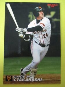 【カルビープロ野球チップス】2006年Calbeeプロ野球カード No.276 高橋由伸 外野手(読売ジャイアンツ)