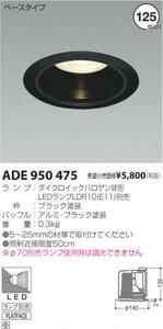 No.600222 KOIZUMI コイズミ ダウンライト 型番ADE 950 475 照明 2個セット 白熱灯器具