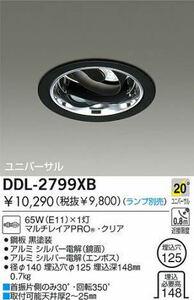 No.600218 DAIKO ダウンライト DDL-2799XB 照明 23個セット
