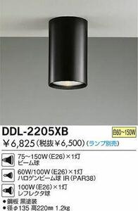 No.600219 DAIKO ダウンライト DDL-2205XB 照明 5個セット
