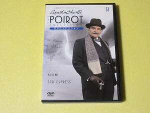 名探偵ポワロ  「杉の柩」 DVDコレクション 第52号