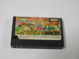 MSX ソフト ひつじや~い HUDSON 東芝 /ひつじや~い! ひつじやーい