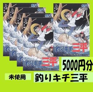 釣りキチ三 クオカード 5000円分(1000円分×5枚)※匿名配達 送料無料 QUOカード  未使用