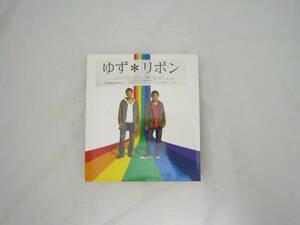 ゆず リボン 初回限定盤 DVD付き アルバム CD [frh