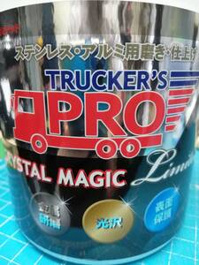 trial for * metal burnishing jet inoue(JET INOUE) gloss soup abrasive Tracker z Pro crystal Magic limited *13g case attaching