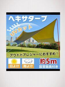 ヘキサタープ テント5m UVカット