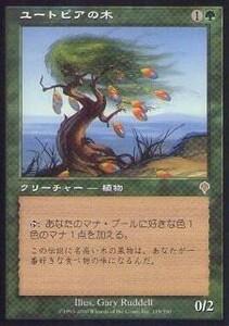 037109-009 IN/INV ユートピアの木/Utopia Tree 日1枚 ▼