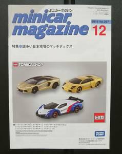 謎多い日本市場のマッチボックス ミニカーマガジン トミカ