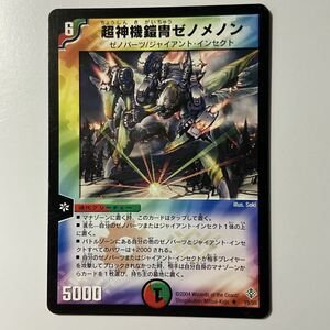 超神機鎧冑ゼノメノン