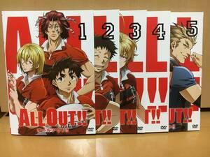【送料無料】DVD オールアウト!! ALL OUT!! 1~5巻 セット