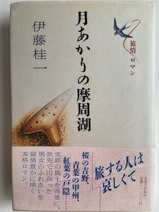 伊藤圭一 月あかりの摩周湖 初版