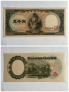 聖徳太子5000円