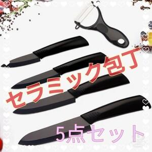 セラミック 包丁 4本セット + ピーラー付き ナイフ 黒 ジルコニア