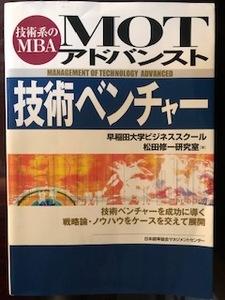 技術系のMBA MOTアドバンスト 技術ベンチャー