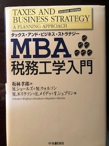 MBA税務工学入門