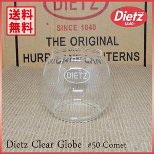 新品未使用【送料無料】 Dietz #50 Clear Globe【純正品】 ◇デイツ No.50 Comet クリア グローブ ホヤ ハリケーンランタン コメット
