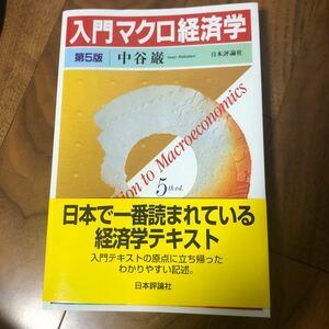 入門マクロ経済学/日本評論社/中谷巌