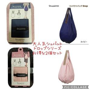 【新品】エコバッグ Shupatto シュパット★ DROPドロップ★2個セット!桃&紺