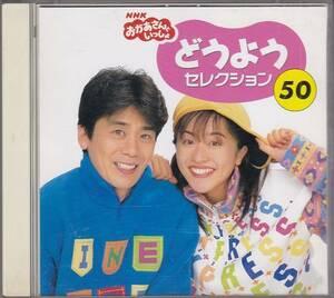 ★CD NHK おかあさんといっしょ「どうようセレクション50」CD2枚組 全50曲収録