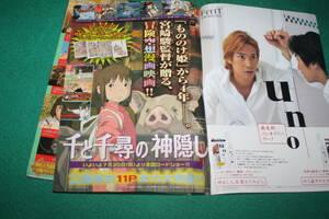 【切抜】宮崎駿「千と千尋の神隠し」週刊少年マガジン2001年32号