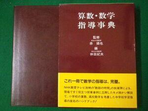 ■算数・数学指導事典 仲田紀夫 教育出版センター 昭和60年新版■F3SD2020090703■
