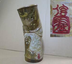A-49★花さし(竹製) 花瓶・龍の絵柄・在銘★(検)オブジェ/流木/木工芸品