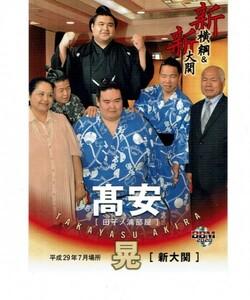 【高安】2020 BBM 大相撲 「新」 新横綱&新大関 カード #69