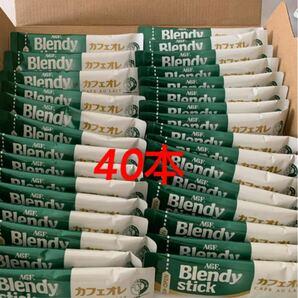 AGF ブレンディスティックカフェオレ 40本(送料込み)
