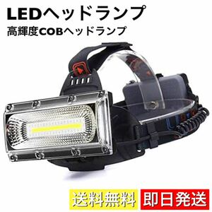 ヘッドライト ヘッドランプ USB充電式 LED COBライト 高輝度 作業灯 ワークライト 投光器 リチウムイオン電池付 ライト