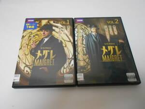 レンタル版メグレ全2巻