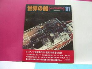 世界の船'81  特集 ソ連海軍の全貌