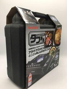 送料無料 Iwatani イワタニ カセットフー タフまる 未使用 CB-ODX-1 即決 未開封 アウトドア キャンプ 災害 防災 キャンパー