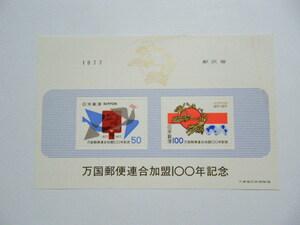 記念切手シート「万国郵便連合加盟100年記念」1977年 50円 1枚・100円 1枚 未使用品 【260】