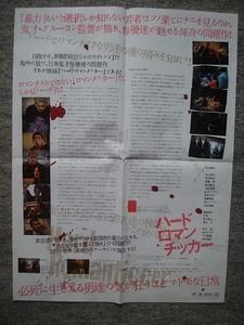 ハードロマンチッカー チラシポスター(縦54・5cm、横41cm) 4つ折りになっています 松田翔太、永山絢斗、柄本時生、渡部篤郎