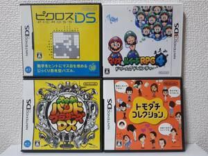 中古☆DS 3DS 任天堂 4本セットD 送料無料 3DSでも 箱、説明書 付き マリオ&ルイージRPG4,ピクロスDS,大合奏!バンドブラザーズDX,トモコレ