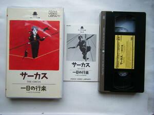 即決中古VHSビデオ2本 チャップリン映画 「 Vol.4 サーカス/一日の行楽」「Vol.3 黄金狂時代/給料日」 解説付き / 詳細は写真6~10を参照